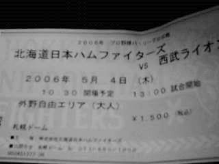 ticket_baseball.jpg